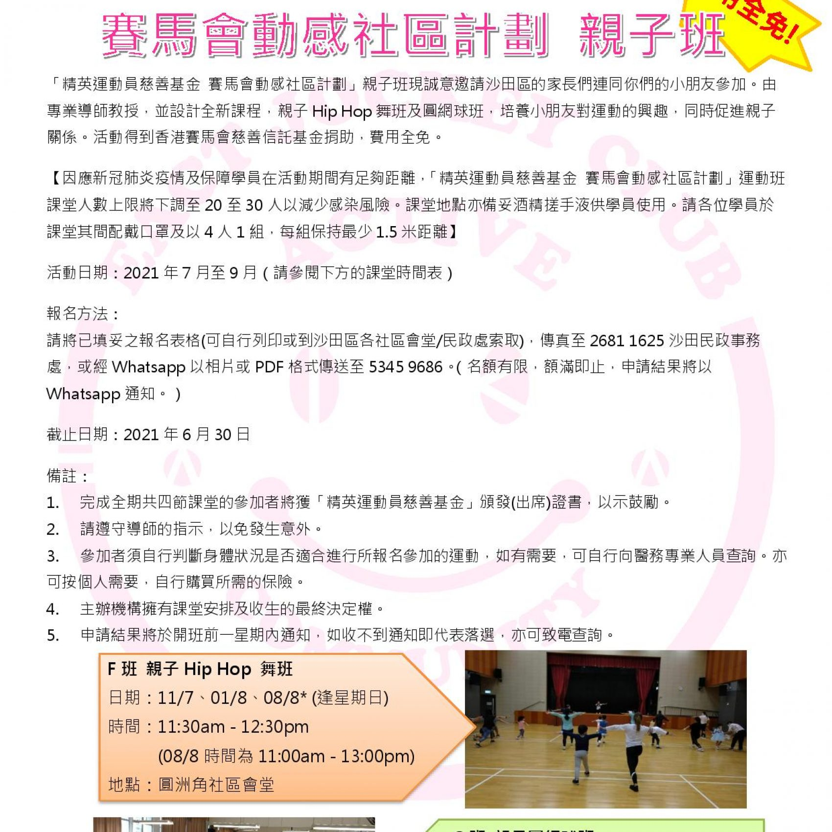 Poster 報名表_親子