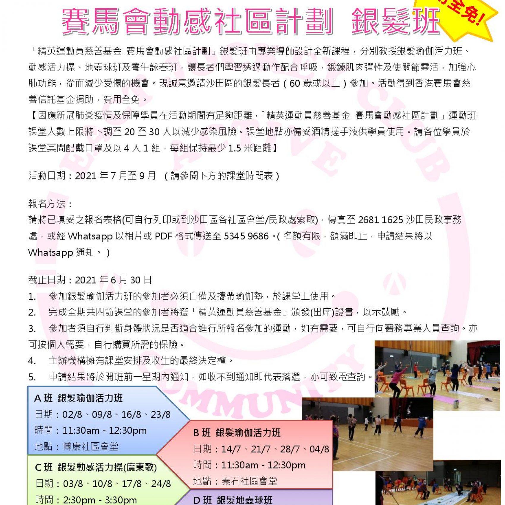 Poster 報名表_銀髮